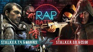 Рэп Баттл - S.T.A.L.K.E.R.: Тень Чернобыля & Warface vs. S.T.A.L.K.E.R.: Зов Припяти & CS:GO