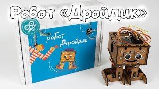 Образовательный набор - Робот «Дройдик»