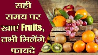 Best time to eat fruits | क्या आप जानते हैं किस फ्रूट को कब खाना चाहिए | Boldsky
