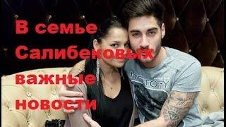 В семье Салибековых важные новости. Юля и Тигран Салибековы, ДОМ-2, ТНТ