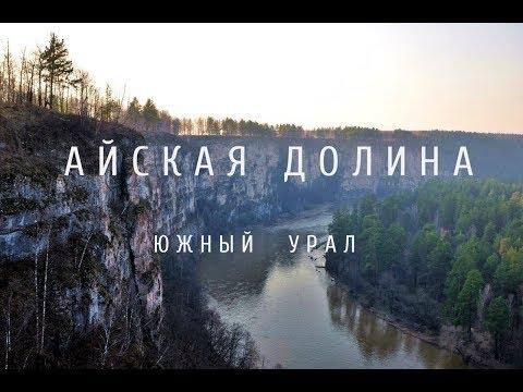 КАК ОТДЫХАЮТ на Урале #6: Таких скал Вы ещё не видели !!! АЙСКАЯ ДОЛИНА.