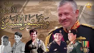 تحميل اغاني برنامج جيشنا العربي   يوم البيعة والوفاء 7-2-1999 MP3