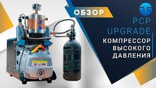 Компрессор FROSP КВД PCP Upgrade