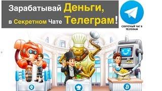 Войди СЕЙЧАС в Секретный Телеграм Чат и Зарабатывай Деньги!