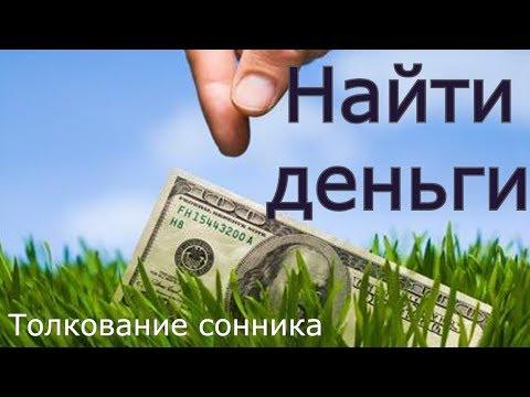 Как и где можно зарабатывать хорошие деньги