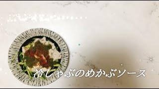 宝塚受験生のダイエットレシピ〜豚しゃぶのめかぶソース〜のサムネイル