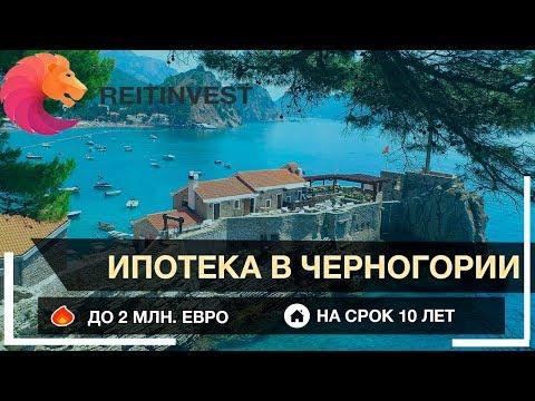 🇲🇪👉Ипотека в Черногории для россиян: условия, процентная ставка, документы