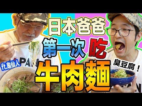 台灣的美食總是不會讓人失望