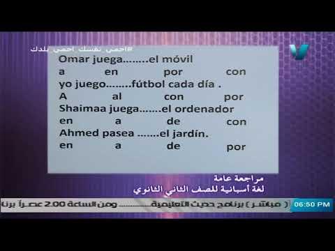 لغة أسبانية الصف الثاني الثانوي ( ترم 2 ) - مراجعة ليلة الامتحان (الجزء الثاني) || 6 مايو 2020