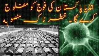 India Pakistan ki Army ko Mufloj Kare Ga | Khaternak Mansuba | Ghazwa e Hind ki Shuruwat Kese Ho Gi