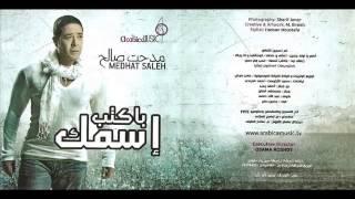 تحميل اغاني مدحت صالح _ بكتب اسمك مقطع صوتى حصريا MP3