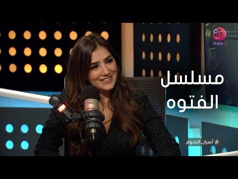 """فيديو- مي عمر تكشف سر حزنها في أخر أيام تصوير """"االفتوة"""""""