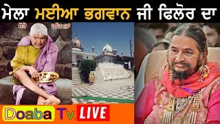 Live Mela Maiya Bhagwan JI Phillaur ( Jalandhar ) 08 - 09 - 2018
