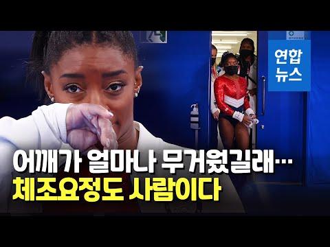 """[유튜브] """"우리는 사람이다""""…올림픽 중압감에 주저앉은 체조요정"""