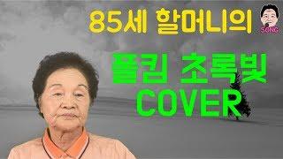 """85세 봉녀할머니의 폴킴(Paul Kim) """"초록빛(Traffic Light)"""" 커버cover ENGSUB"""