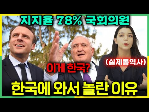 프랑스 정계 최고 국회의원이 한국을 방문하고 충격받은 이유