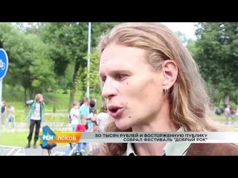 Новости Псков # Итоговый выпуск от 22.07.2016