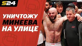 «Если Минеев опять назовет меня трусом, уничтожу его». Слова Исмаилова после боя | Sport24