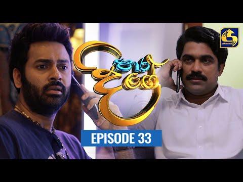 , title : 'Paara Dige Episode 33    පාර දිගේ      05th JULY 2021