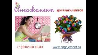 Ангажемент - Доставка Цветов. Череповец