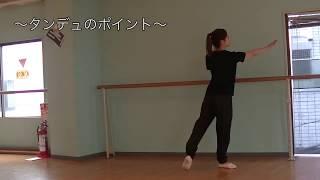 花咲先生のダンスレッスン〜タンデュ〜のサムネイル画像