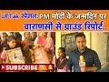 UP Tak Special: PM Modi के जन्मदिन पर Varanasi से Ground Report... | UP Tak