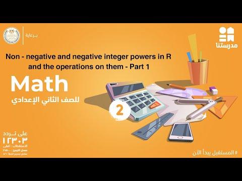 Non - negative and negative integer powers in R  | الصف الثاني الإعدادي | Math - Part 1