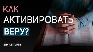 Виктор Томев - Активная вера