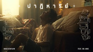 MIKESICKFLOW - ปาฏิหาริย์(MIRACLE)  Feat. OG-ANIC  [Official Music Video]