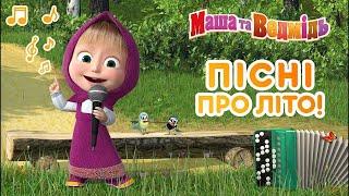 Маша та Ведмідь🎵🌞 ПIСНI ПРО ЛIТО 🏖🎵Masha and the Bear - Нові серії