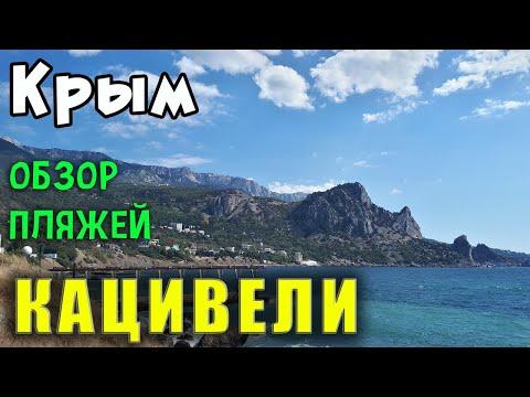Все пляжи Кацивели. Тихое место для спокойного отдыха в Крыму рядом с Симеизом.