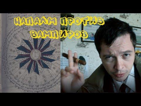 Смотреть Всем: Как славяне истребляли вампиров напалмом в манускрипте Войнича