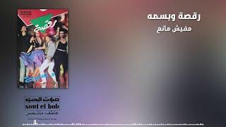 اغاني طرب MP3 Be Kam El Ward Esmat Rashid Official تحميل MP3