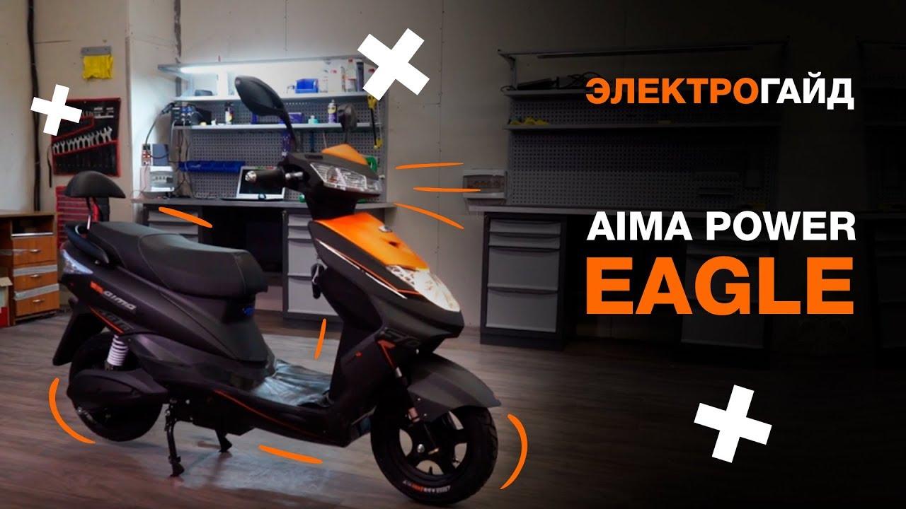 Электроскутер AIMA Power Eagle (black/matte grey) video preview