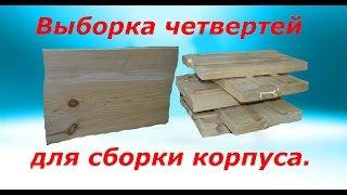 Мастерская по дереву№7. Выборка четвертей для сборки корпуса.