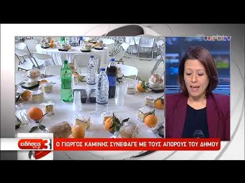 Τραπέζι αγάπης από το Δήμο Αθηναίων | 1/1/2019 | ΕΡΤ
