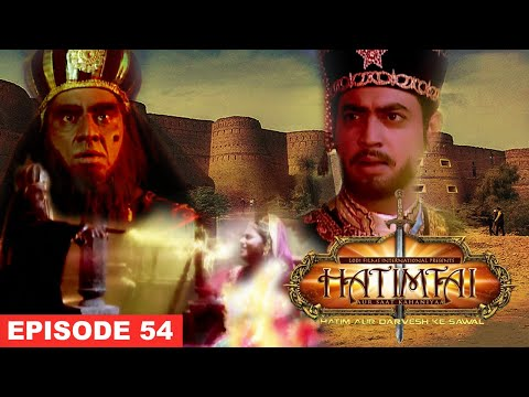 Hatim Tai Episode 54 | हातिमताई हिंदी - धारावाइक  | HINDI DRAMA SERIES | LODI FILMS DIGITAL