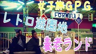 女子旅レトロ遊園地をリポート!!③岐阜観光