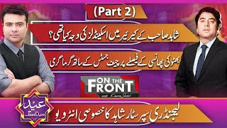 Legendary Actor Shahid Hameed   Eid Special( Part 2)   On The Front with Kamran Shahid