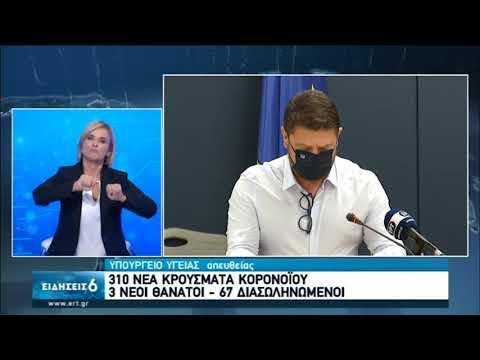 Η ενημέρωση από το υπουργείο Υγείας   15/09/2020   ΕΡΤ