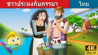 ชาวประมงกับภรรยา   นิทานก่อนนอน   นิทาน   นิทานไทย   นิทานอีสป   Thai Fairy Tales