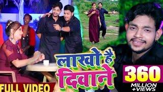 #Video - लाखो है दिवाने - Lakho Hai Deewane - Ankush Raja - Hindi Songs 2019 New
