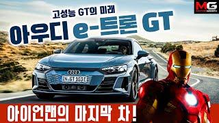 [모터그래프] 아우디 e-트론 GT! 드디어 공개된 아이언맨의 마지막 차! 콰트로는 전기차에서 더 강력하다!