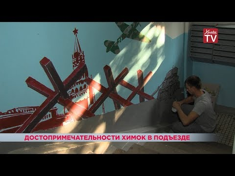 Достопримечательности Химок появились в подъезде на Юбилейном проспекте. 07.09.18