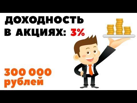 Акции без риска: 3% или 30%? Как инвестировать 300000 рублей выгодно и надежно?