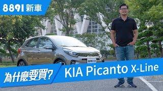 Kia Picanto X-Line 2018 7氣囊+AEB+59.9萬的定位殺傷力夠強嗎?   8891新車