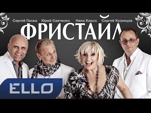 Концерт Фристайл в Черкассах - 5