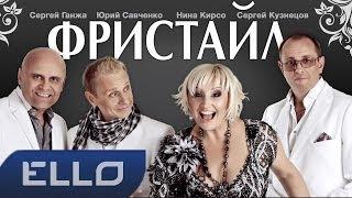 Фристайл & Сергей Кузнецов - Я нарисую