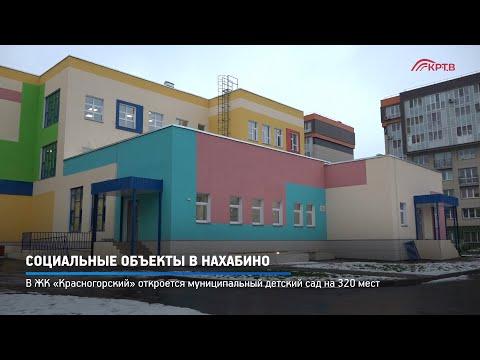 Социальные объекты в Нахабино — Администрация городского округа Красногорск Московской области