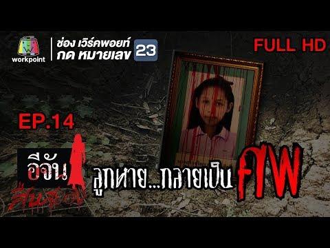 อีจันสืบสยอง (รายการเก่า) | ลูกหาย...กลายเป็นศพ | 3 เม.ษ. 61 Full HD